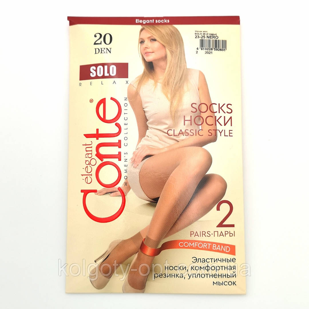 Капроновые безразмерные носки Conte Solo 20 den