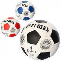 Мяч футбольный OFFICIAL 2501-21 размер4,ПУ,1,4мм,32панели, ручн.работа,350-360г,3цв,в кульке(2501-21)