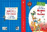 Веселі пригоди Мицика і Кицика (російською мовою), фото 2