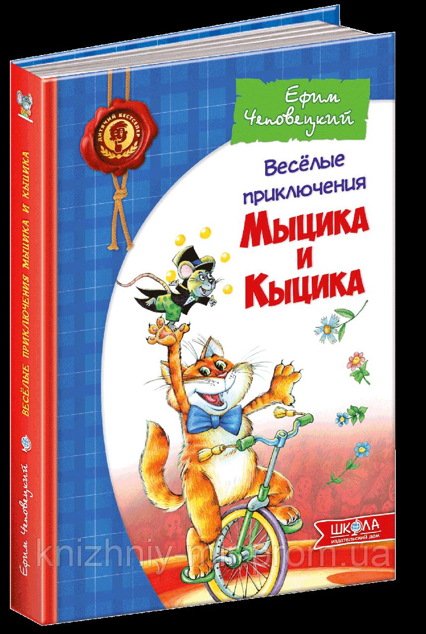 Веселі пригоди Мицика і Кицика (російською мовою)
