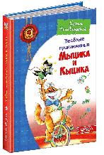 Веселі пригоди Мицика і Кицика (російською мовою).