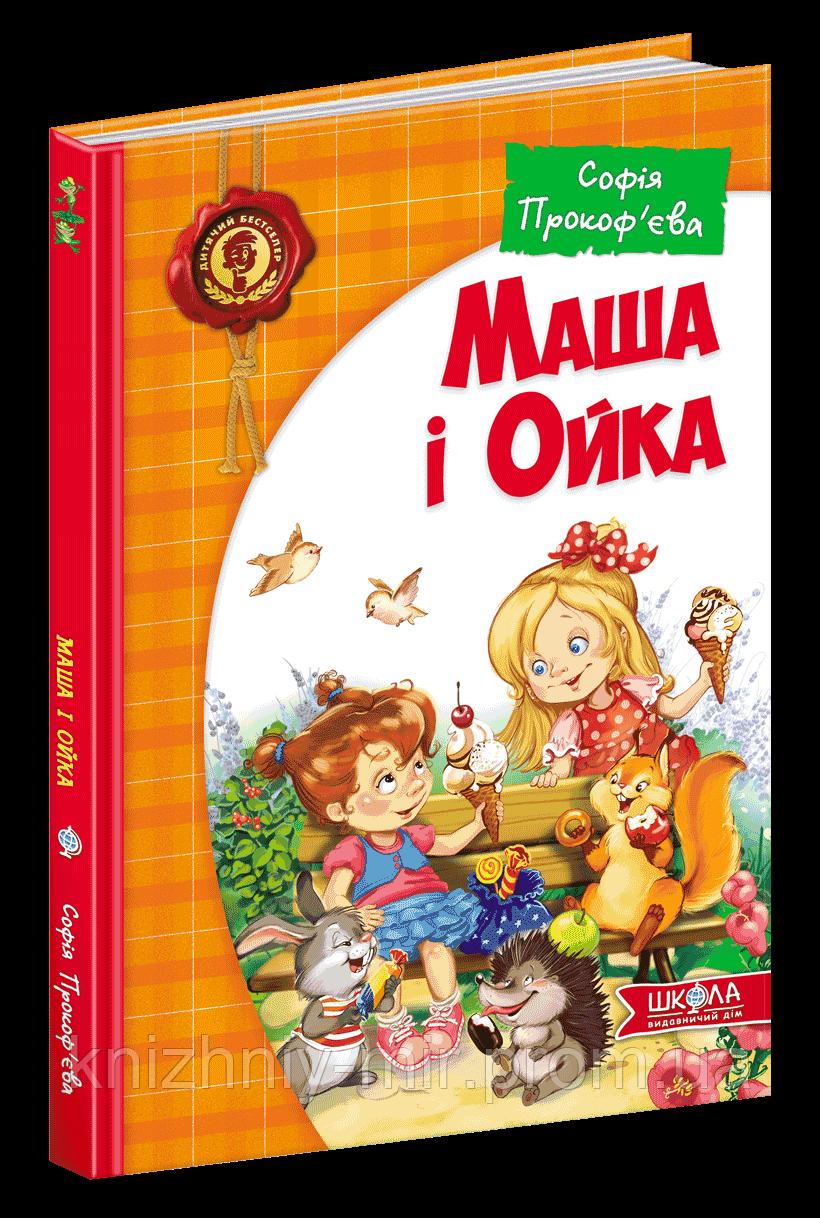 Маша і Ойка