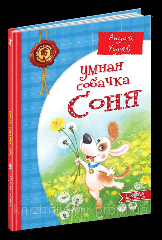 Розумна собачка Соня (російською мовою)