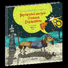 Вередливий настрій Іполита Собакевича