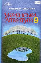 Українська література. Підручник 9 клас (Авраменко О. М.) (Грамота)