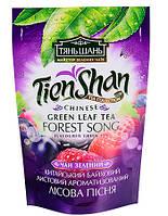 Чай Тянь Шань Forest Song (лесные ягоды) 70 г.