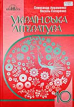 Українська література (рівень стандарту). Підручник 10 клас (О. Авраменко, В. Пахаренко) (Грамота)
