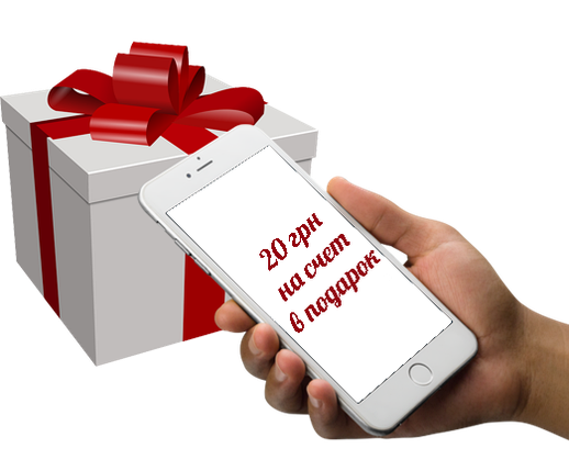 Дарим 20 грн на мобильный за положительный отзыв