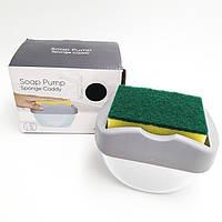 Дозатор нажимной диспенсер для моющего средства с губкой UKC Soap Pump Sponge Caddy