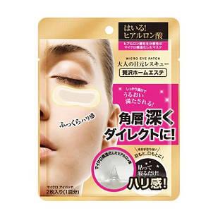Cure Micro Eye Patch Патчи под глаза с микроиглами гиалуроновой кислоты, 1 пара (2 шт)