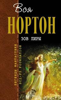 Книга: Зов Лиры, автор Андрэ Нортон