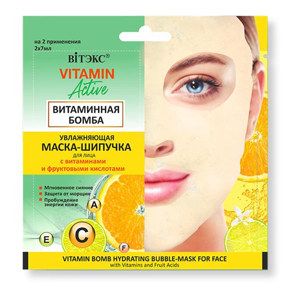 "Увлажняющая маска-шипучка для лица ""Витаминная Бомба"" Витэкс Vitamin Active 14 мл"