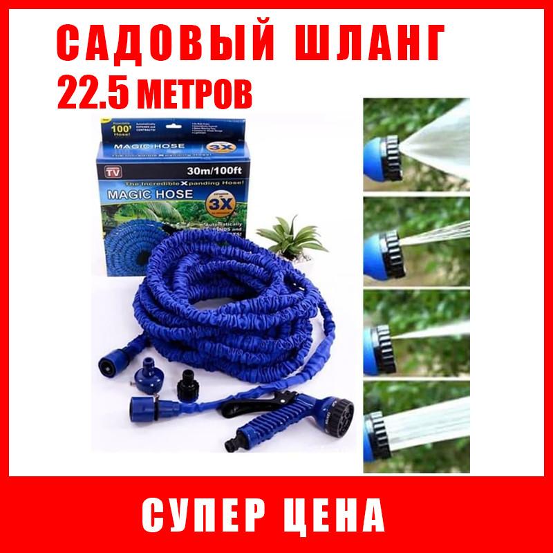 Садовый шланг для полива 22,5 метров Magic hose + распылитель. Саморастягивающийся шланг
