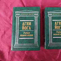 Агни йога 2х томник Антология мысли