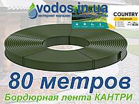 Бордюр Кантри пластиковый для сада Б-8000.2.11-ПП - Оливковый (бухта 80 метров) (Экобордюр, бордюрная лента )