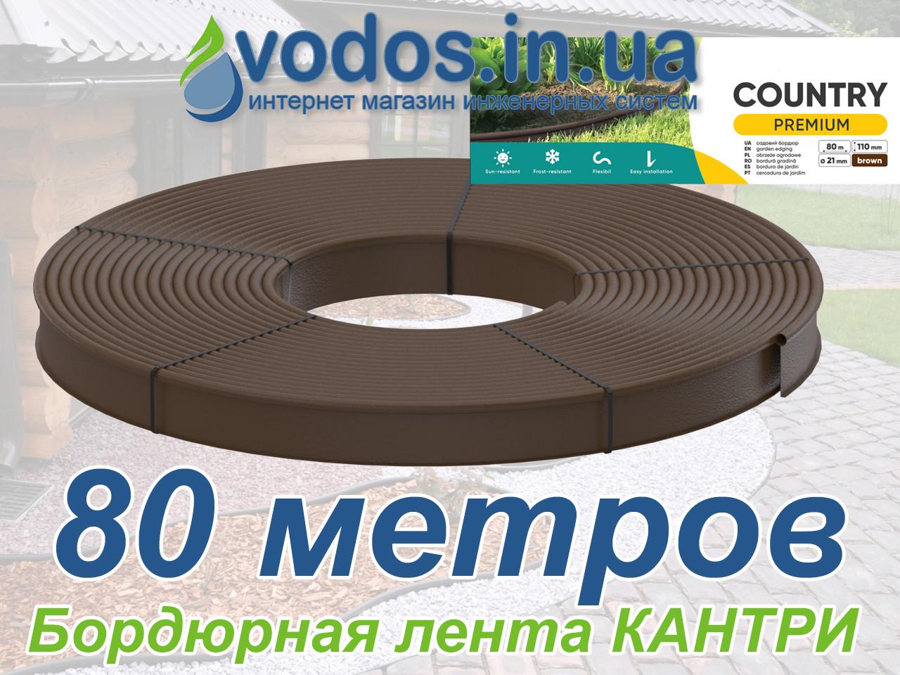 Садовый Бордюр Кантри пластиковый Б-8000.2.11-ПП Бордюрная лента, Экобордюр - Коричневый (бухта 80 метров)