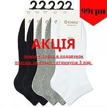 Носки Fenna ассорти М (4+1) шт. 579131