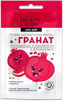 """Гелевая косметическая маска """"Гранат и витамин C"""" BEAUTYDERM (10мл.)"""