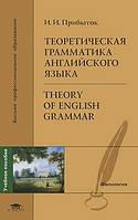 И. И. Прибыток  Теоретическая грамматика английского языка