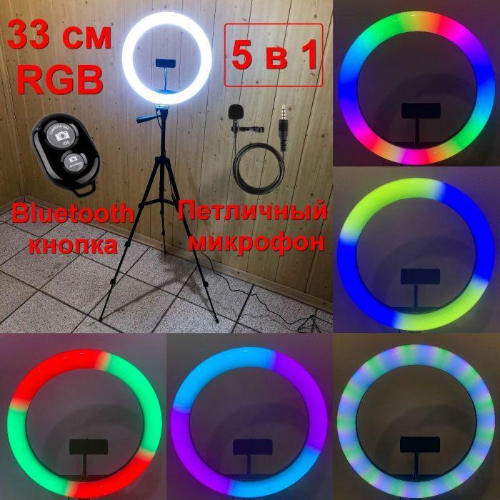 Набор для блогера 5 в 1 кольцевая лампа 33 см RGB со штативом на 1м лампа для селфи кольцо кольцевой свет