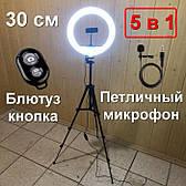 Набор для блогера 5 в 1 кольцевая лампа 30 см со штативом на 1м  лампа для селфи лампа для тик тока