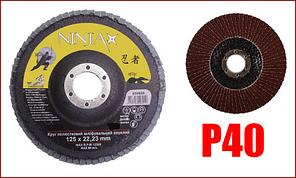 Диск лепестковый шлифовальный плоский 125мм P40 Ninja 65V504