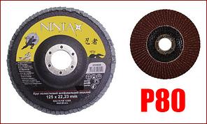 Диск лепестковый шлифовальный плоский 125мм P80 Ninja 65V508