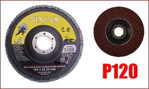 Диск лепестковый шлифовальный плоский 125мм P120 Ninja 65V512