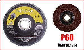 Диск лепестковый шлифовальный выпуклый 125мм P60 Ninja 65V606