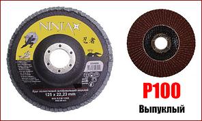 Диск лепестковый шлифовальный выпуклый 125мм P100 Ninja 65V610