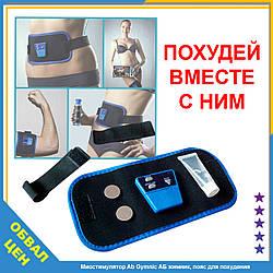 Миостимулятор Ab Gymnic АБ жімнік, пояс для схуднення, репліка