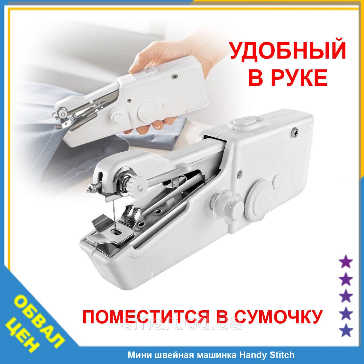 Ручна швейна машинка Switch handle / Домашня швейна машинка / швейна машина
