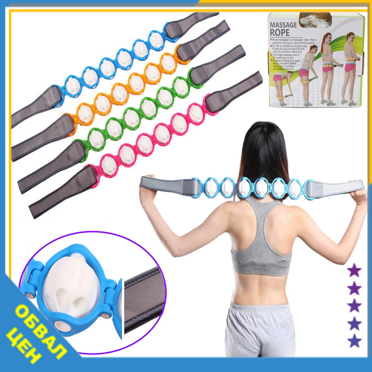 Масажер-стрічка роликовий Massage Rope для всього тіла спини універсальний стрічковий ручної розминає масажер