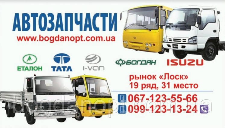 Трос спидометра автобус Эталон грузовик Тата 264154200116