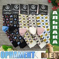 Шкарпетки жіночі шерсть альпаки середні Легка Пара 35-41р орнамент асорті