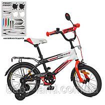 *Велосипед детский Profi (14 дюймов) арт.  SY1455