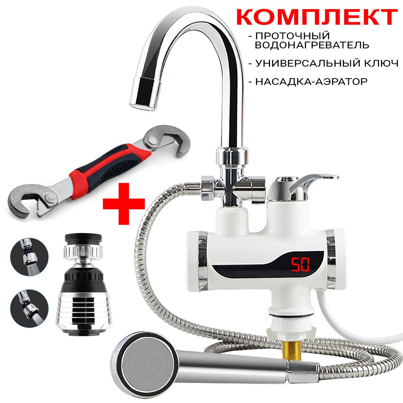 Проточный водонагреватель с LCD экраном и душем+универсальный ключ Snap-n-Grip+Аэратор Water Saver