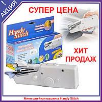 Ручная швейная машинка Switch handle / Домашняя швейная машинка / швейная машина