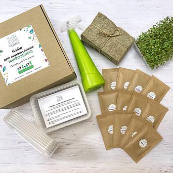 Набір для вирощування мікрозелені MAXI (12 врожаїв)