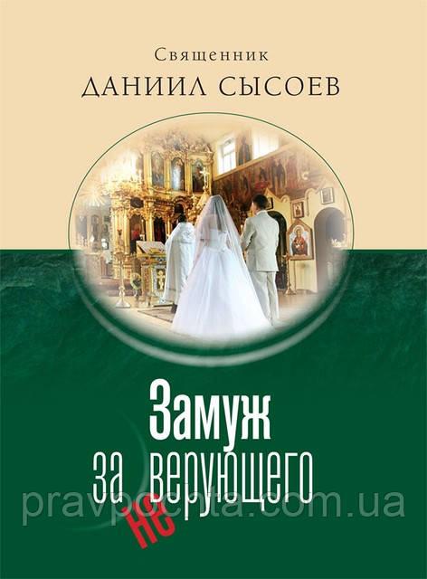 Замуж за неверующего? Священник Даниил Сысоев