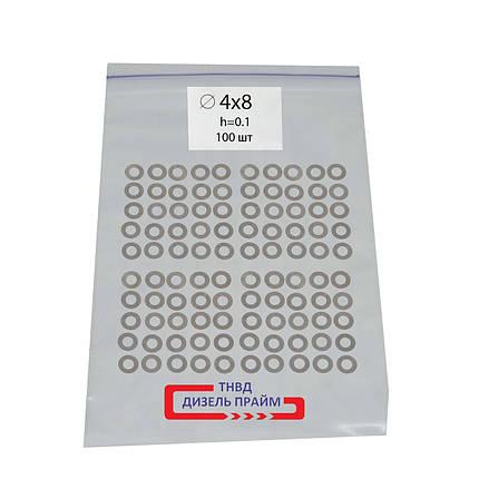 Шайбы регулировочные форсунки МТЗ, 8 мм-4 мм (100 шт.), фото 2