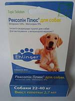 Центровет Рексолин капли против блох и клещей для собак 22-40кг