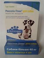 Центровет Рексолин капли против блох и клещей для собак больше 40кг
