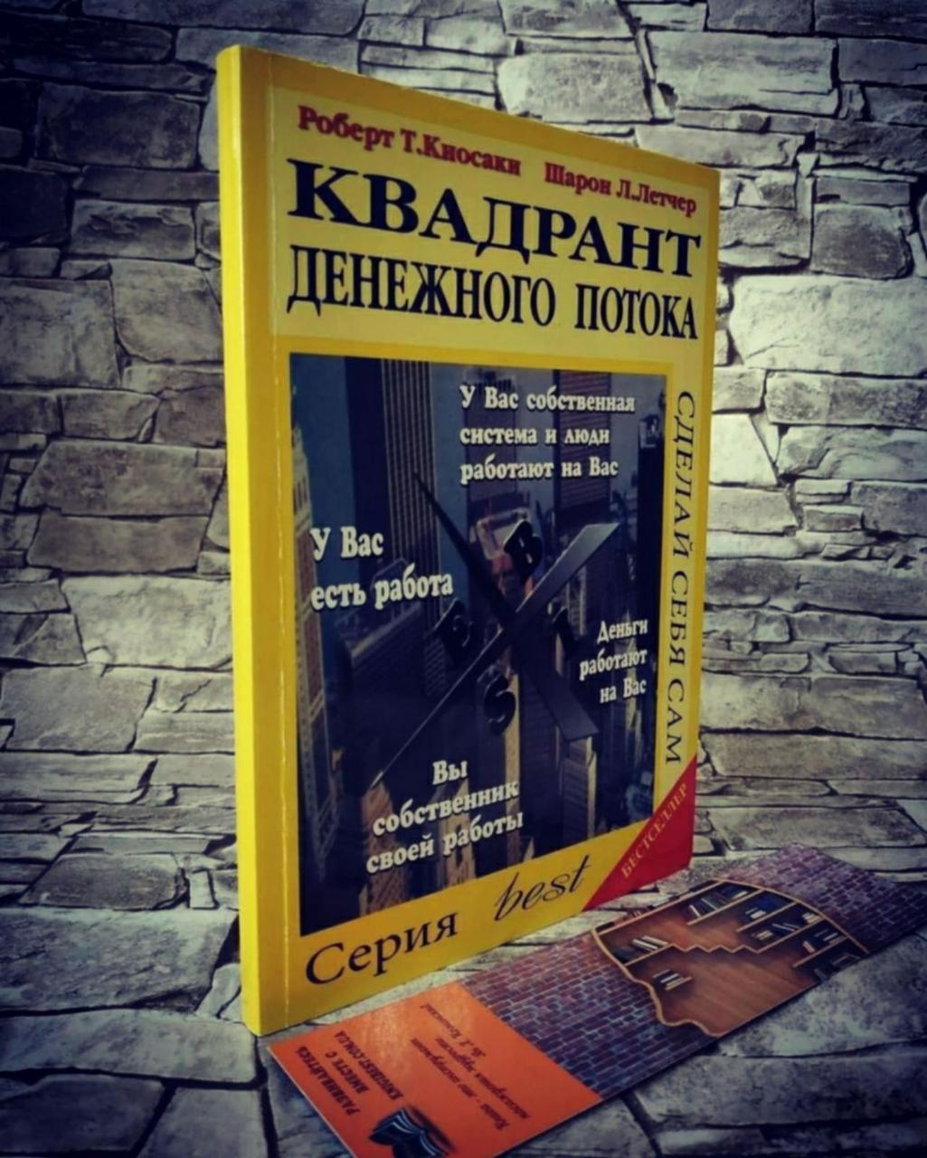 """Книга """"Квадрант денежного потока"""" Роберт Т. Кийосаки Шарон Л.Летчер"""