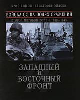 Книга: Війська СС на полях битв Другої світової війни 1939-1945. Західний і Східний фронт. Бішоп К., Эйлсб