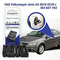 VAG Volkswagen Jetta A6 2010-2018 г. 4E4 837 763 Комплект 4 шт. Упоров, Демпферов замка дверей авто