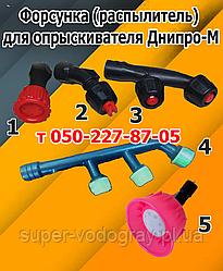 Форсунка (распылитель) для опрыскивателя Днипро-М
