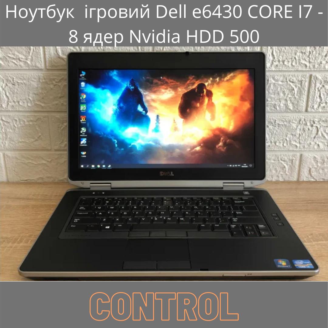 Ноутбук  ігровий Dell e6430 CORE I7 - 8 ядер Nvidia HDD 500