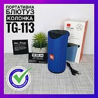 Портативная колонка Portable TJ113, музыкальная колонка, Беспроводная колонка Bluetooth, блютуз колонка