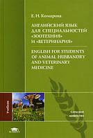 Английский язык для специальностей «Зоотехния» и «Ветеринария»